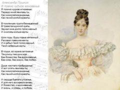 Александр Пушкин — Я помню чудное мгновенье