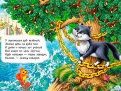 Александр Пушкин — У лукоморья дуб зелёный