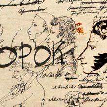 Александр Пушкин — Пророк