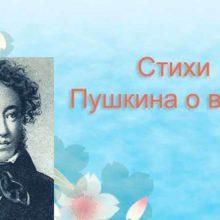 Стихи Пушкина про весну