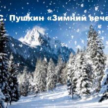 Александр Пушкин — Зимний вечер