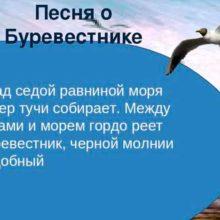 Максим Горький — Песнь о буревестнике