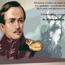 Михаил Лермонтов — Дума