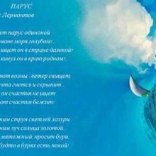 Михаил Юрьевич Лермонтов — Парус