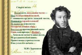 Михаил Лермонтов — Смерть поэта