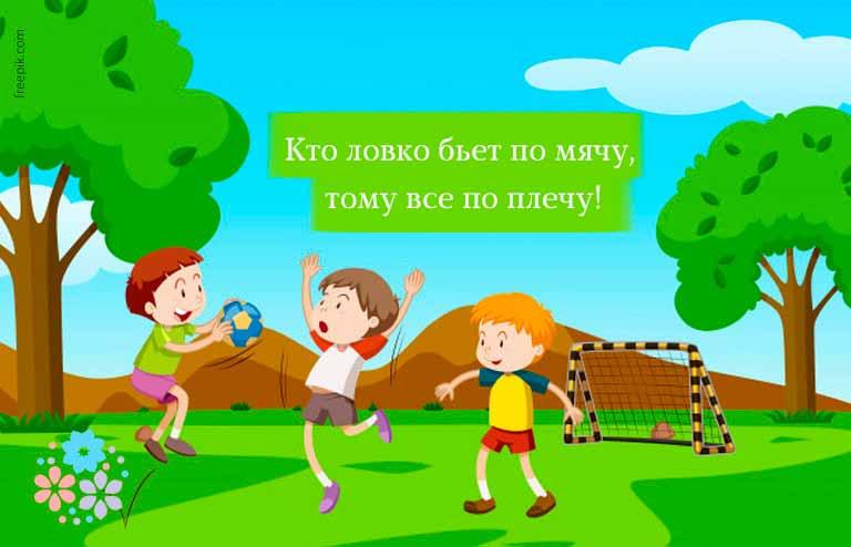 пословицы про спорт