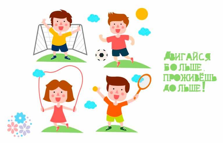 пословицы про здоровье для детей