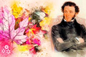 Александр Пушкин — Осень