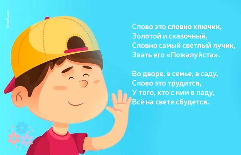 стихи о вежливости для детей короткие