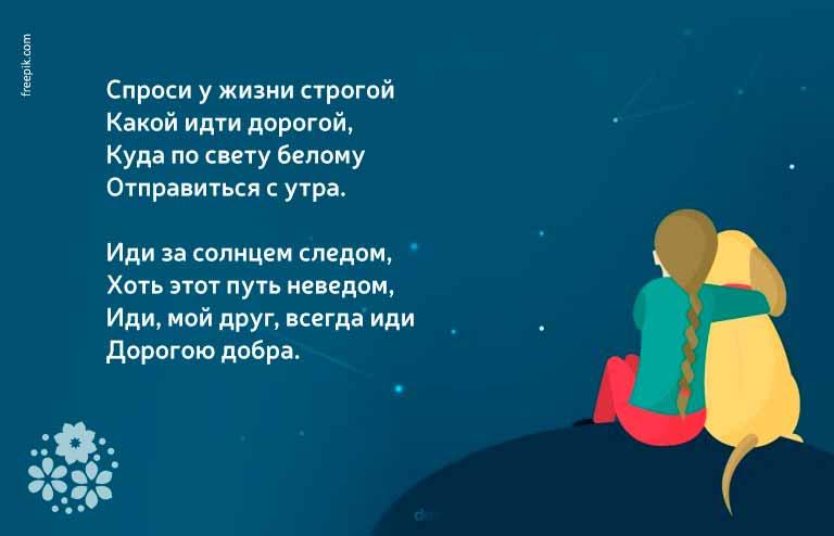 стихи о вежливости для школьников