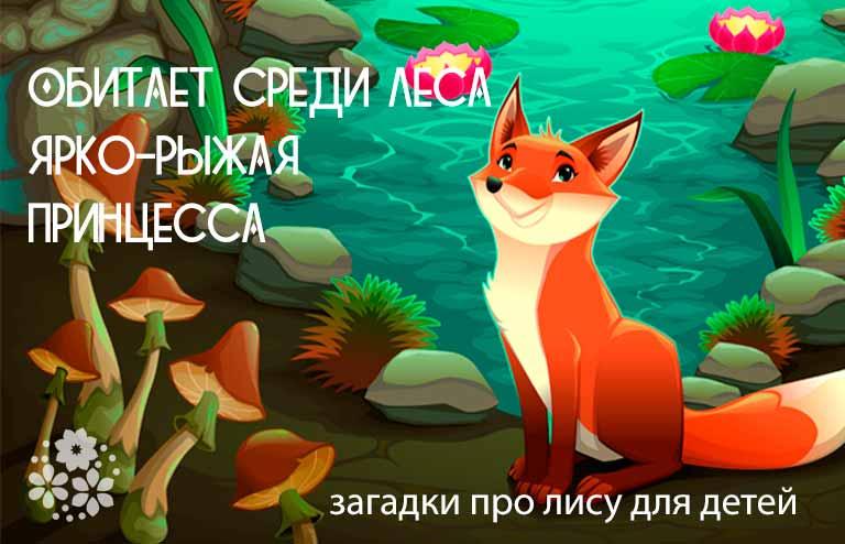 загадка про лису
