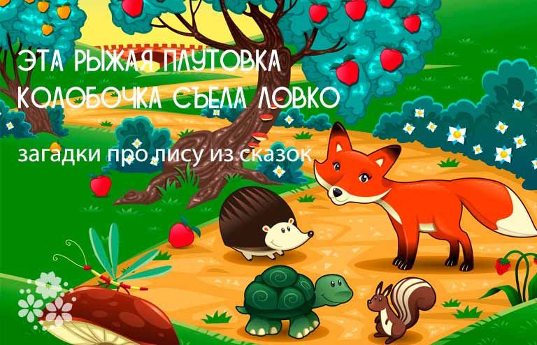 загадки про лису из сказок