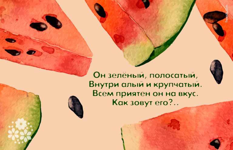 Короткие загадки про арбуз