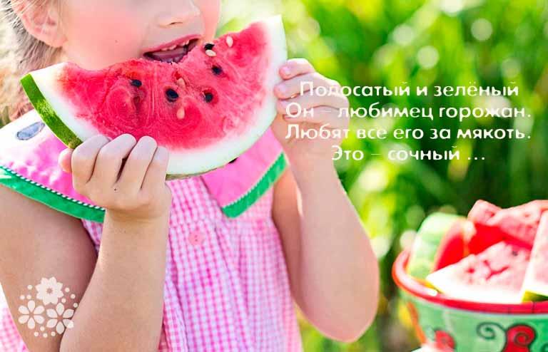Загадки про арбуз для детей 5-6 лет