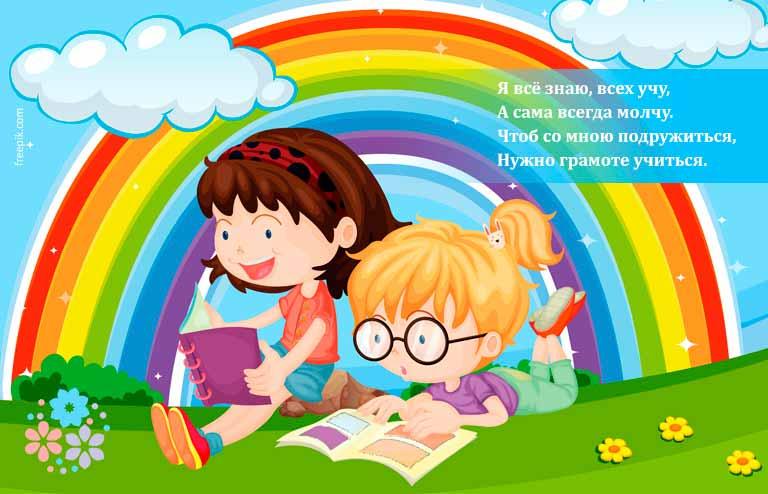 Загадки про книгу для детей