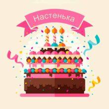С Днем рожденья, Настенька, с праздником, красавица!