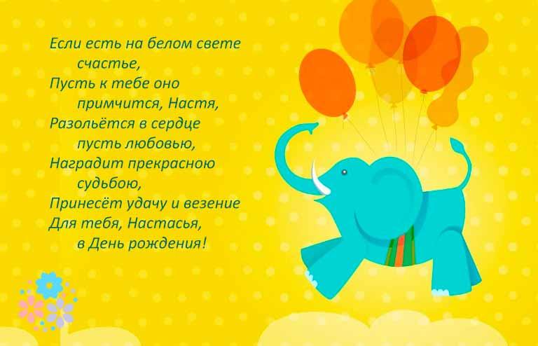 с днем рождения настя стихи красивые