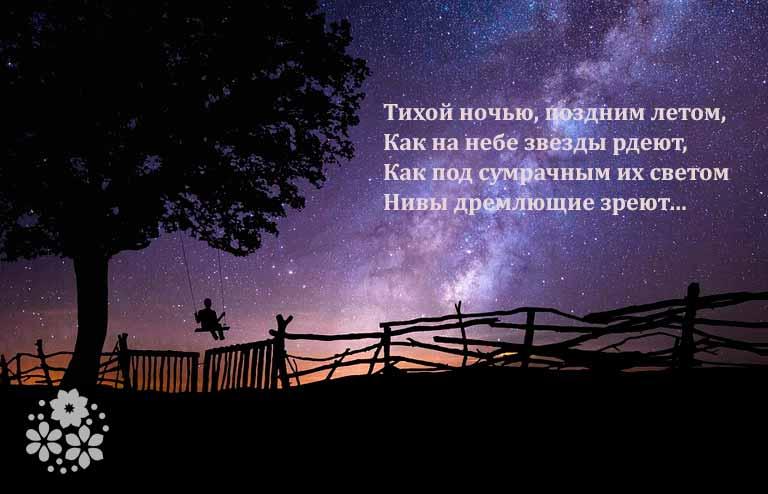 стихи о лете короткие красивые русских поэтов