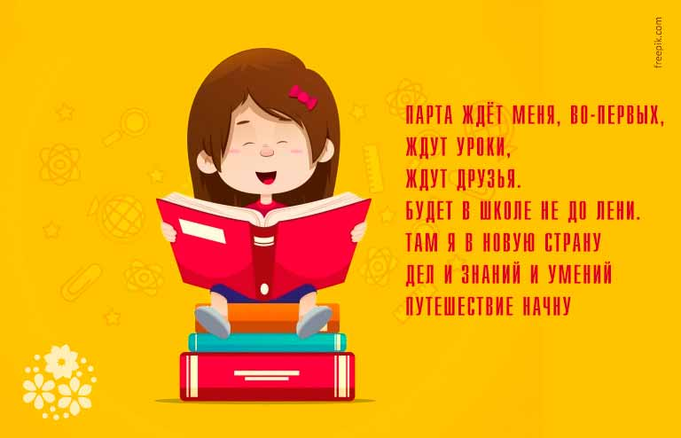 стихи про школу для дошкольников