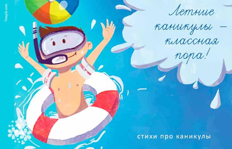 стихи про летние каникулы