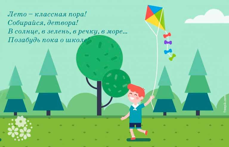 стихи про каникулы летние короткие
