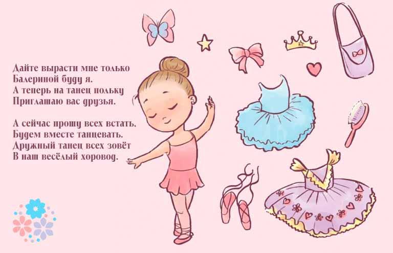 стихи о танцах
