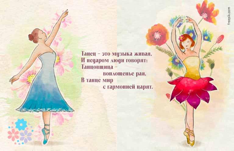 стихи о танце короткие и красивые