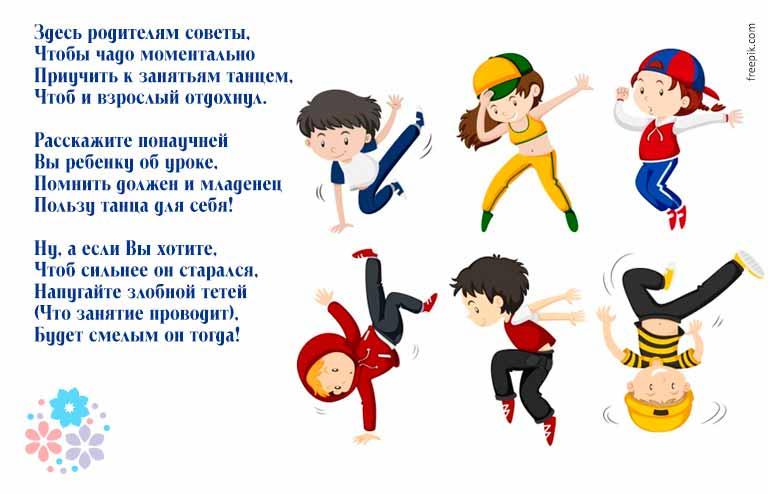 стихи про танцы для детей короткие