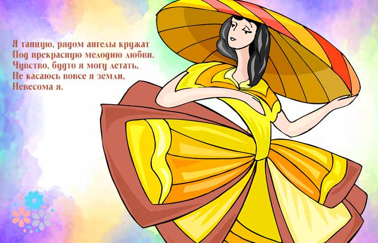 стихи о танцах и танцорах