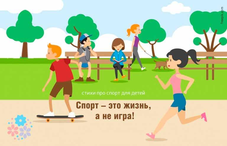 dded409d Короткие и красивые стихи про спорт и здоровье для детей