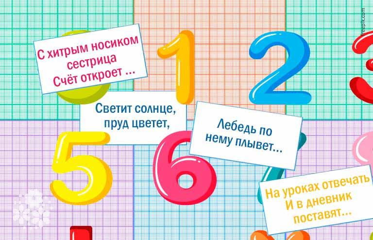 загадки про цифры для дошкольников