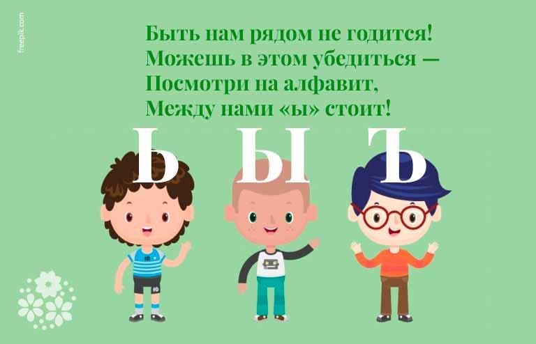 Загадки про ъ и ь