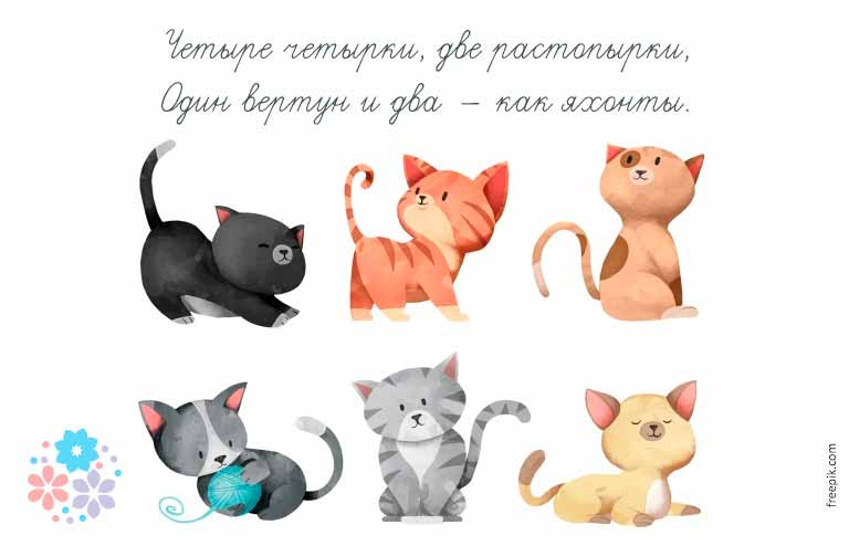 загадки про кошек и собак