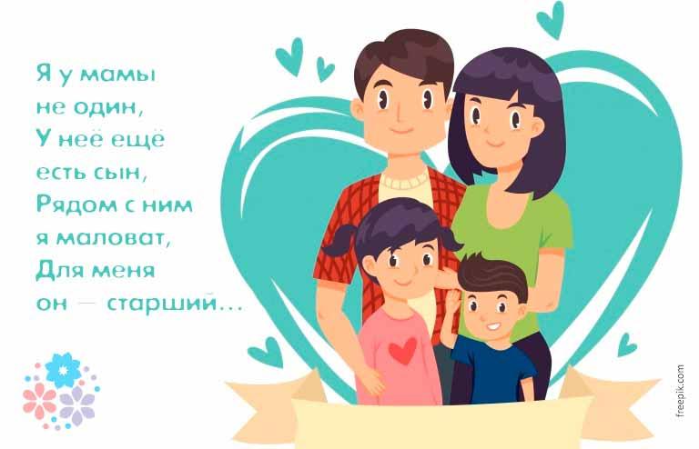 загадки про семью сложные