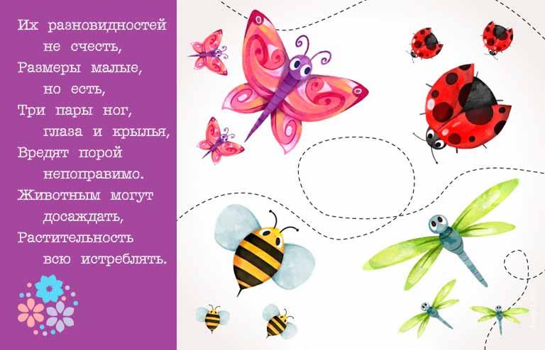 загадки для детей 5 лет про насекомых