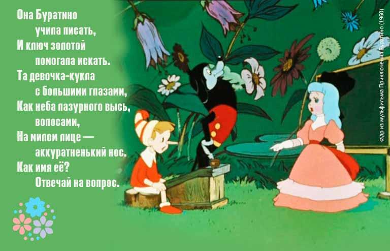 Загадки про героев сказок и мультфильмов