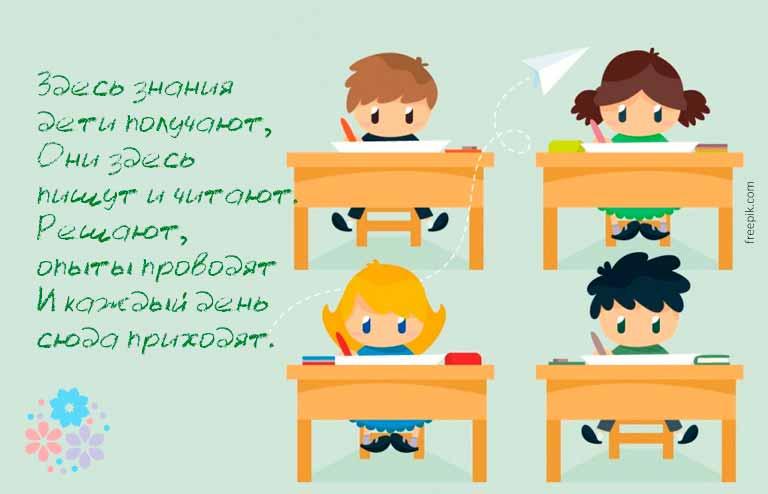 загадки про школу для 3-4 класса с ответами