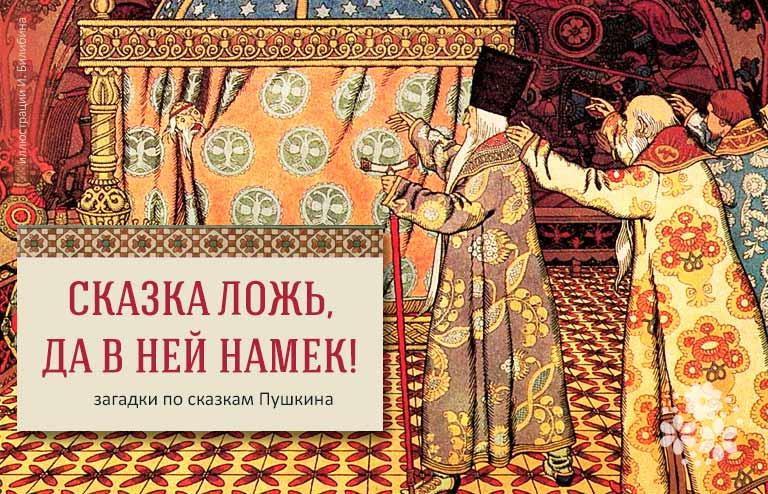 Загадки по сказкам Пушкина