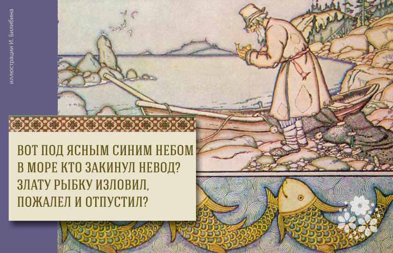 Загадки по сказкам Пушкина для дошкольников с ответами