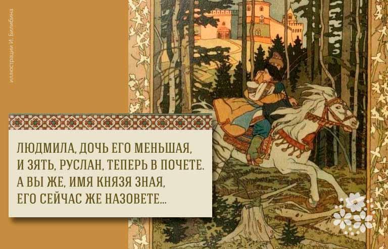 загадки по сказкам пушкина для начальной школы