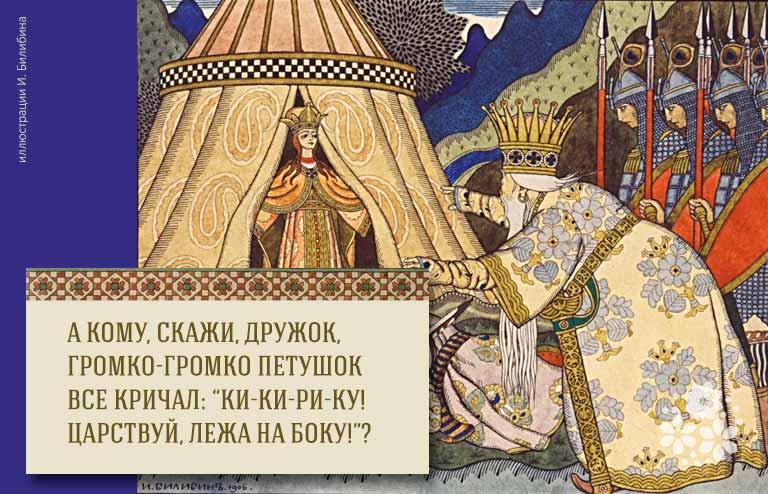 загадки про сказки пушкина с ответам