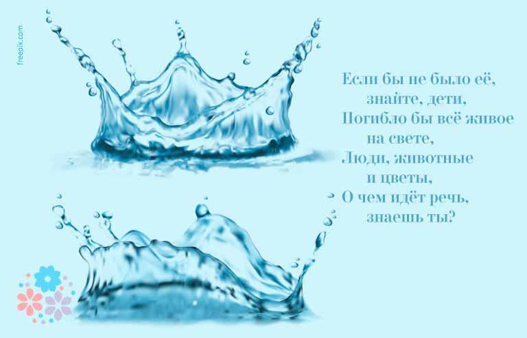 загадки про воду для детей
