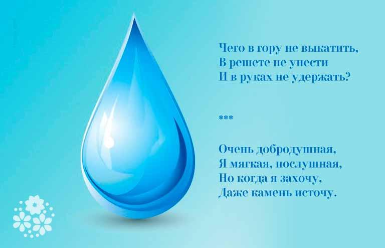 загадки о воде для школьников