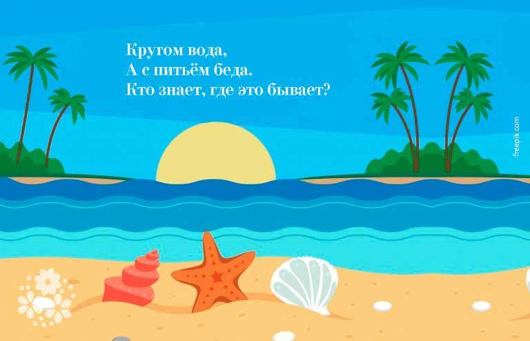 загадки про воду для детей с ответами