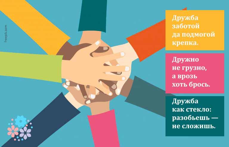 Пословицы и поговорки о дружбе и друзьях