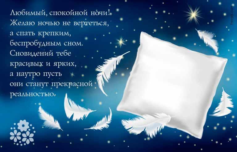 смс спокойной ночи мужчине