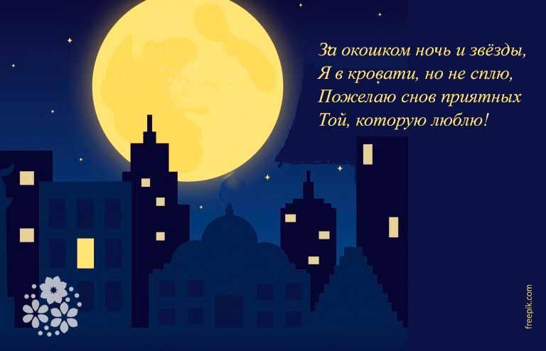 смс спокойной ночи любимой девушке