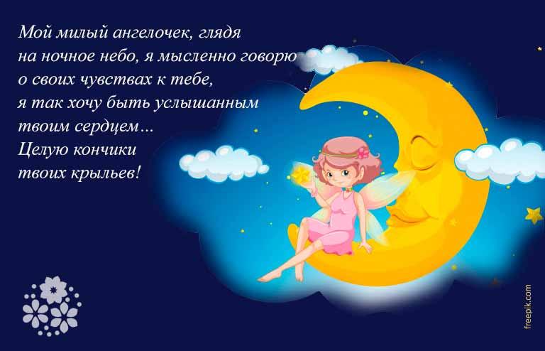 смс спокойной ночи девушке своими словами