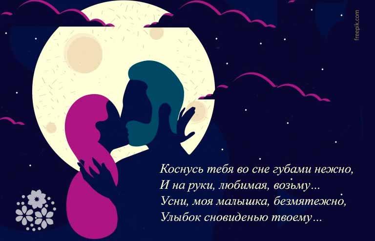 короткие смс с спокойной ночи девушке