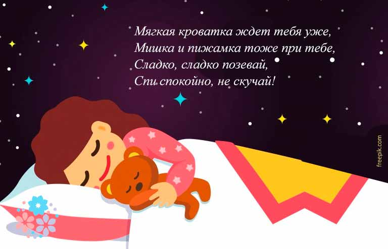 смс спокойной ночи девушке прикольные